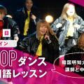 ビジュアルアーツ専門学校・大阪 【オンラインレッスン】K-POPダンス+韓国語
