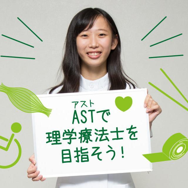 AST関西医科専門学校 【理学療法学科】入学相談会(10時~20時)1