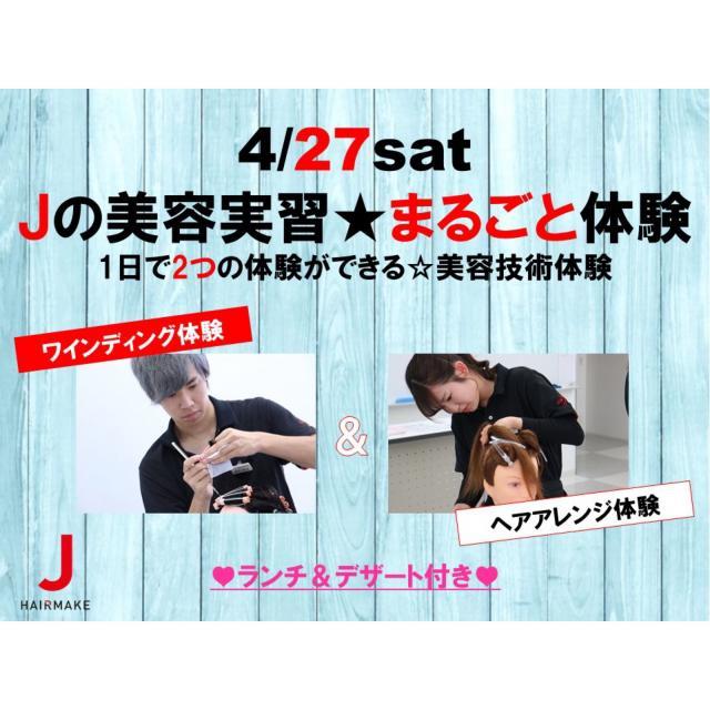 ジェイ ヘアメイク専門学校 4/27(土)Jの美容実習★まるごと体験1