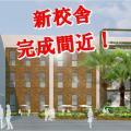 南海福祉専門学校 3/9 看護学科 オープンキャンパス