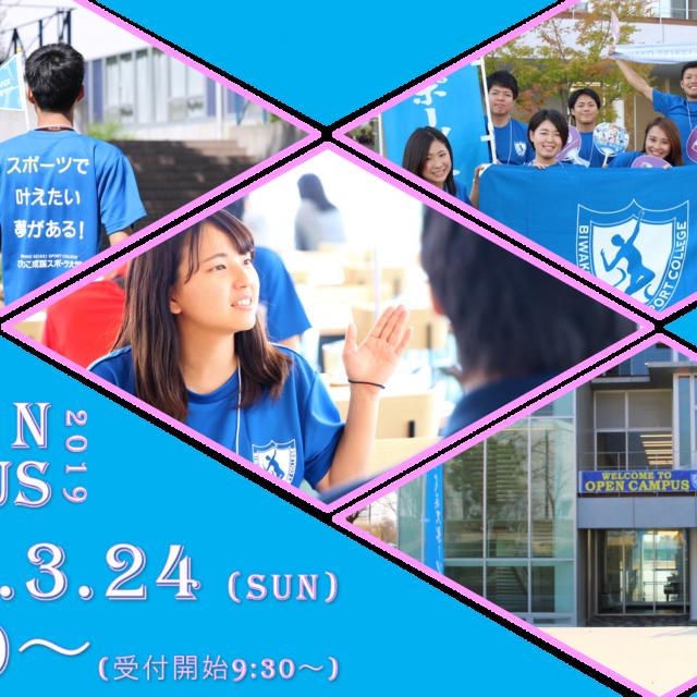 びわこ成蹊スポーツ大学 2019年春のオープンキャンパス1