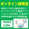 湘央生命科学技術専門学校 オンライン説明会(7月18日,7月19日)