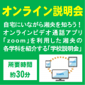 湘央生命科学技術専門学校 オンライン説明会