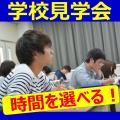 前橋東洋医学専門学校 【社会人・保護者の方も大歓迎!】学校見学会実施中!