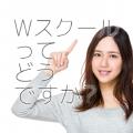 総合学園ヒューマンアカデミー仙台校 今話題のWスクール!大学・専門・高校と両立できる!個別相談会