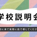 広告デザイン専門学校 【9月9日】学校説明会(午前)・プレスクール(午後/体験学習)