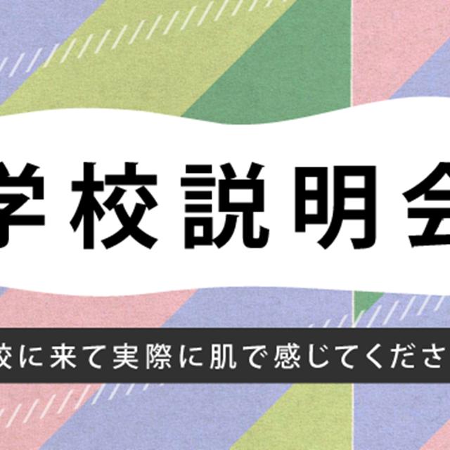 広告デザイン専門学校 【9月9日】学校説明会(午前)・プレスクール(午後/体験学習)1