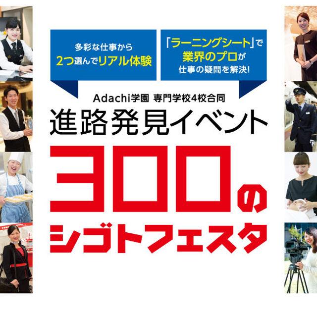 九州観光専門学校 300のシゴトフェスタ1