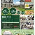 【姫路大学】オープンキャンパス2017!!/姫路大学