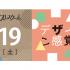 広告デザイン専門学校 【1月19日】学校説明会(午前)・プレスクール(午後/体験学習)3