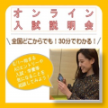 東京医療秘書福祉専門学校 オンライン入試説明会