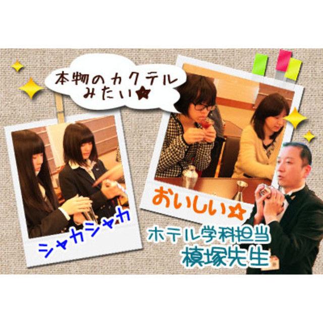 キャリエールホテル旅行専門学校 ☆★オープンキャンパス Summerバージョン★☆3