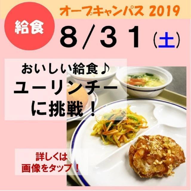 新潟調理師専門学校 おいしい給食のユーリンチーに挑戦!1