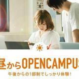 あなたの「好き」をじっくり満喫!昼からオープンキャンパスの詳細