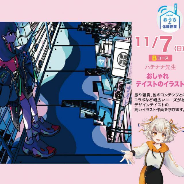 大阪総合デザイン専門学校 Bコース:お洒落テイストのイラスト   ハチナナ先生1