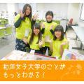 【11/25】オープンキャンパス/和洋女子大学
