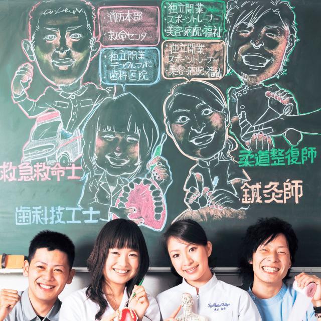 東洋医療専門学校 【高校 新3・2年生】★ オープンキャンパス開催★1