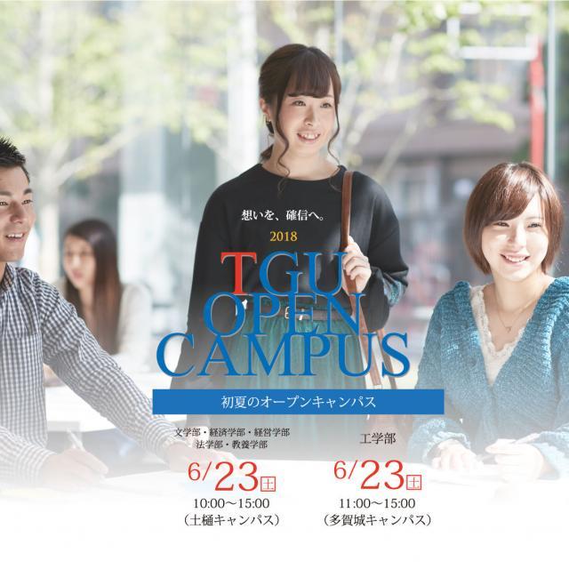 東北学院大学 初夏のオープンキャンパス(多賀城会場)1