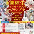 高校生マンガ・イラストグランプリ対策講座:コピックイラスト編