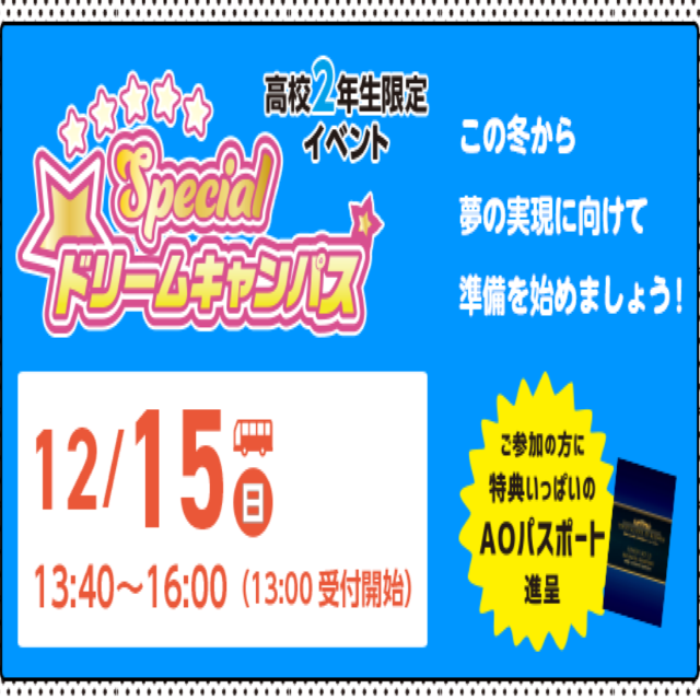 東京スクール・オブ・ビジネス ドリームキャンパス1