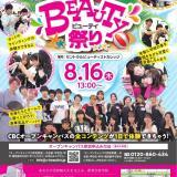 8月16日はビューティ祭り!の詳細