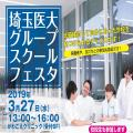 埼玉医科大学 2019グループフェスタ開催!