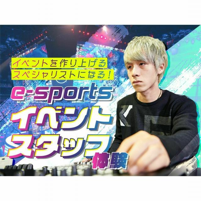 OCA大阪デザイン&ITテクノロジー専門学校 ☆e-sportsイベントスタッフ体験☆1