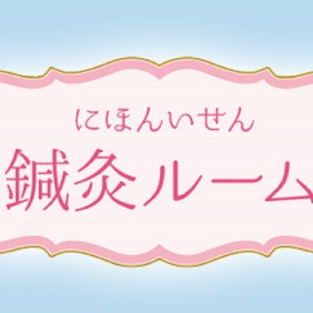 【鍼灸体験★】はりきゅうルーム 【完全予約制】