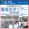 専門学校 日産愛媛自動車大学校 職場見学ツアー「プロのメカニックが働く現場を見学しよう」