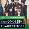 京都デザイン&テクノロジー専門学校 esportsのイベント企画やチーム運営の仕事を知ろう!
