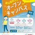 Web型オープンキャンパス(7/19)/岡山商科大学