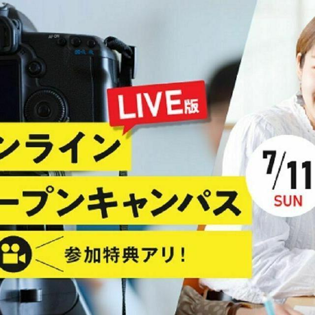新潟薬科大学 【7/11(日)】オンラインオープンキャンパス開催1