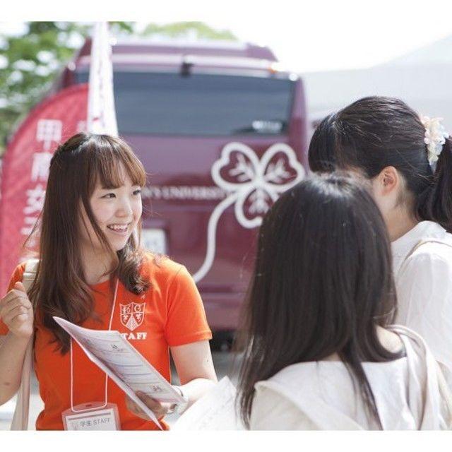 甲南女子大学 \7月開催/夏季オープンキャンパス2