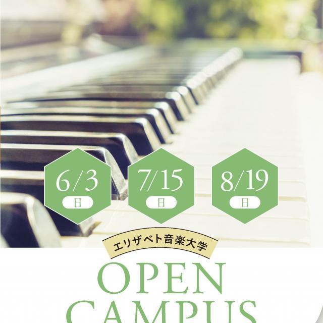エリザベト音楽大学 2018年度オープンキャンパス2