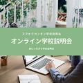 個別 オンライン説明会【全学科対象】/湘南医療福祉専門学校