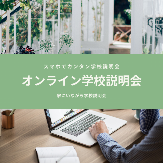 湘南医療福祉専門学校 オンライン学校説明会【東洋療法科】1