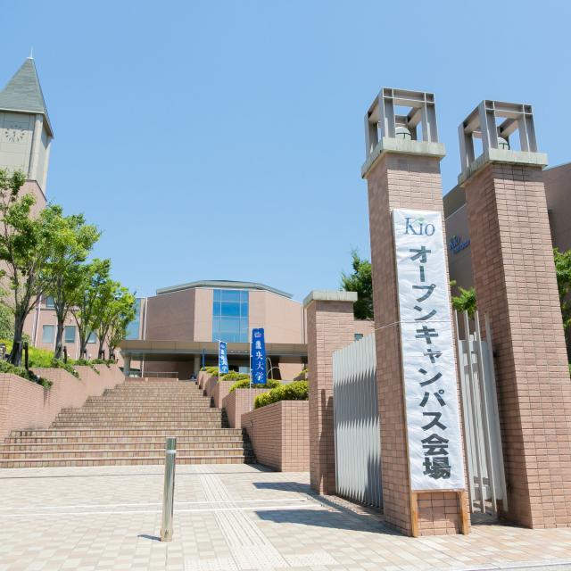 畿央大学 オープンキャンパス&一般入試対策講座1
