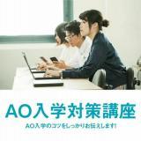 AO入学対策講座の詳細