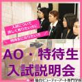 【来校】AO・特待生・入試対策セミナー/仙台ビューティーアート専門学校