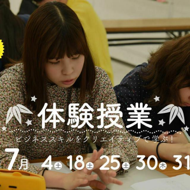 御茶の水美術専門学校 【体験授業】クリエイティブマーケティング1