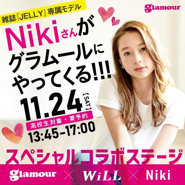グラムール美容専門学校 グラムールにNikiさんがやってくる!スペシャルショー!1