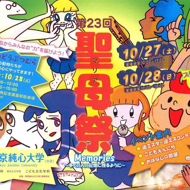 東京純心大学 聖母祭&入試相談会を開催します!1