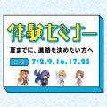 7月の体験授業/バンタンゲームアカデミー東京校