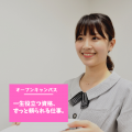 オープンキャンパス/千葉医療秘書専門学校