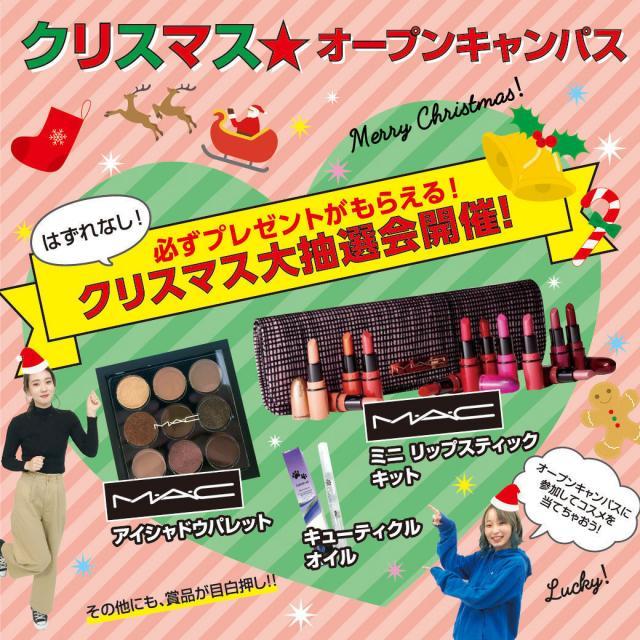 大阪ビューティーアート専門学校 クリスマスイベント☆MACのコスメやケーキのプレゼント有♪1