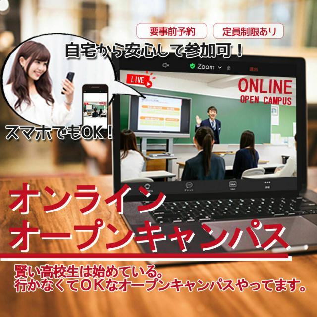 仙台大原簿記情報公務員専門学校 【自宅でできる進路活動♪】オンラインオープンキャンパス1