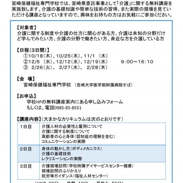 宮崎保健福祉専門学校 宮崎県介護未経験者就業支援事業 2/26~計3日間1