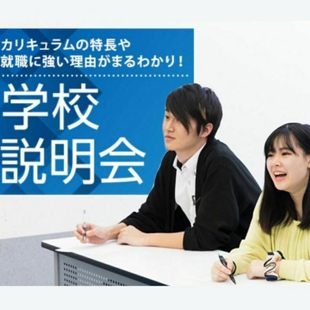 HAL大阪 学校説明会1