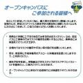 Webオープンキャンパス!!【視聴期限なし】/四国大学