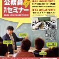 春休み公務員セミナー/宮崎ビジネス公務員専門学校
